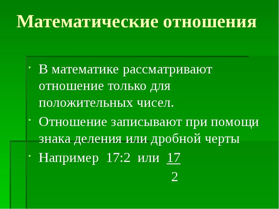 Математические отношения В математике рассматривают отношение только для поло...