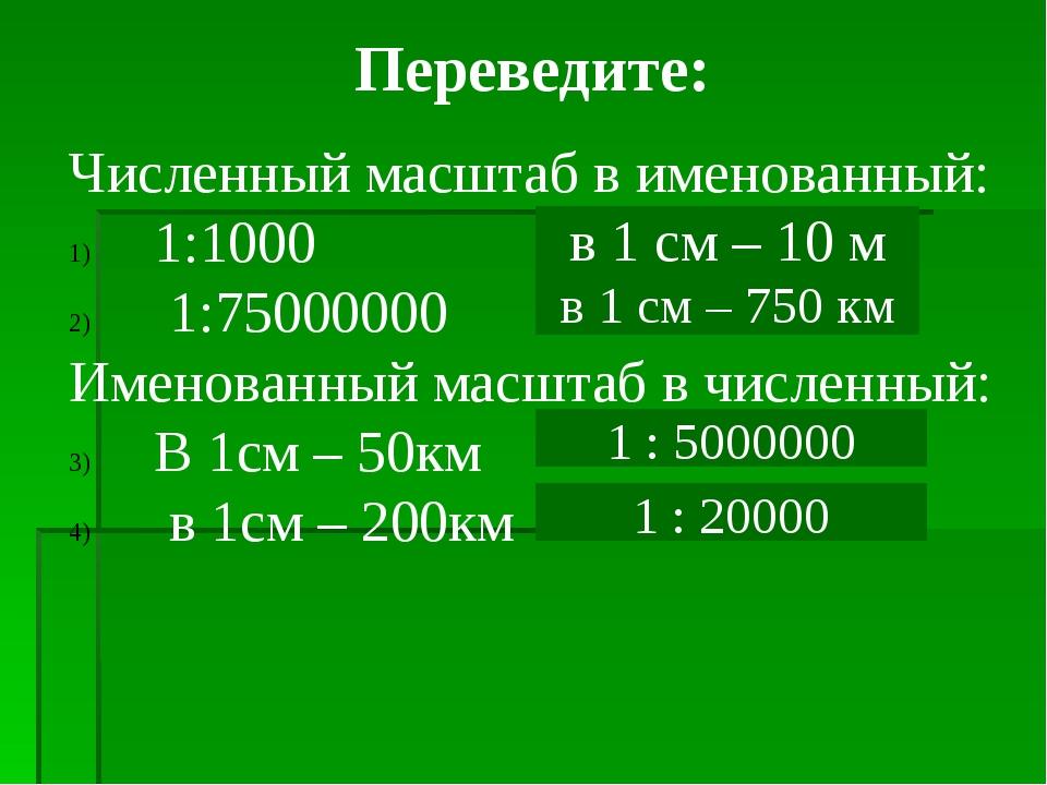 Переведите: Численный масштаб в именованный: 1:1000 1:75000000 Именованный ма...
