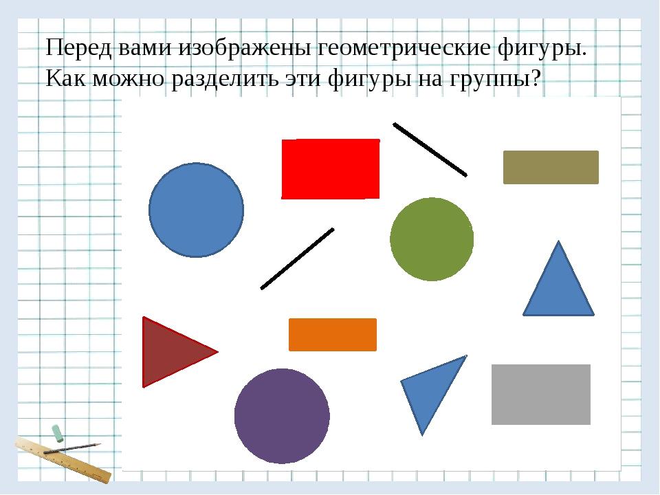 Перед вами изображены геометрические фигуры. Как можно разделить эти фигуры н...
