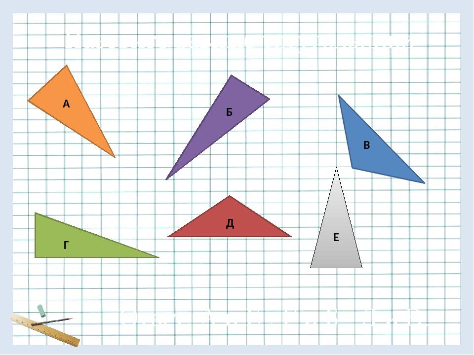Назовите равные треугольники А Б В Г Д Е Ответ: А и Е ; Г и Б ; Д и В.