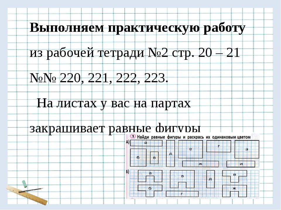 Выполняем практическую работу из рабочей тетради №2 стр. 20 – 21 №№ 220, 221,...