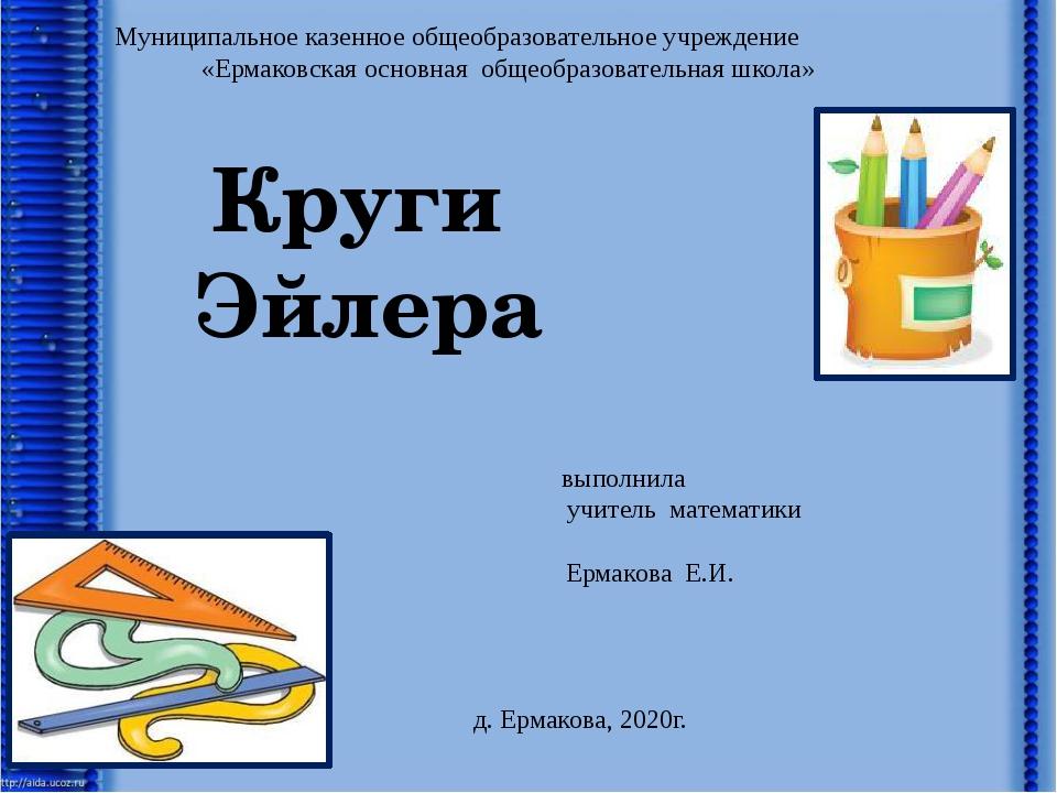 Круги Эйлера Муниципальное казенное общеобразовательное учреждение «Ермаковск...
