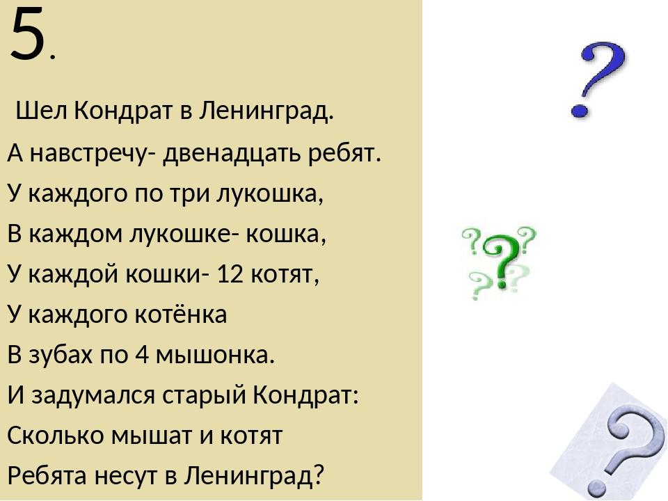 5. Шел Кондрат в Ленинград. А навстречу- двенадцать ребят. У каждого по три л...