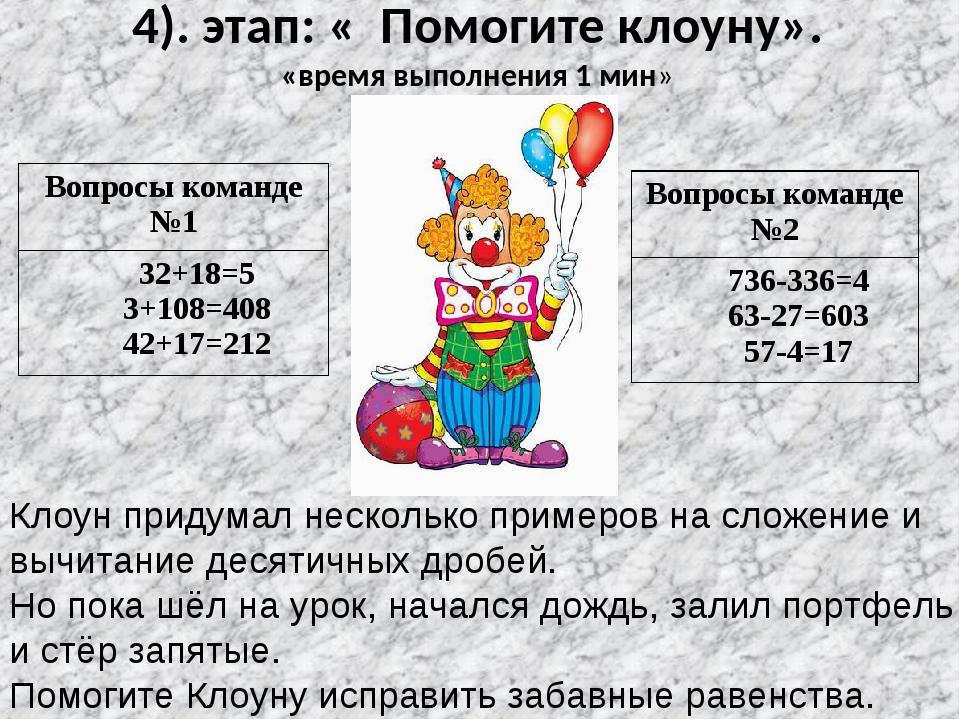 4). этап: « Помогите клоуну». «время выполнения 1 мин» Клоун придумал несколь...