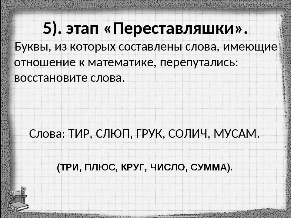 5). этап «Переставляшки». Буквы, из которых составлены слова, имеющие отношен...