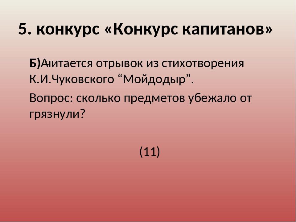 5. конкурс «Конкурс капитанов» Б)читается отрывок из стихотворения К.И.Чуков...