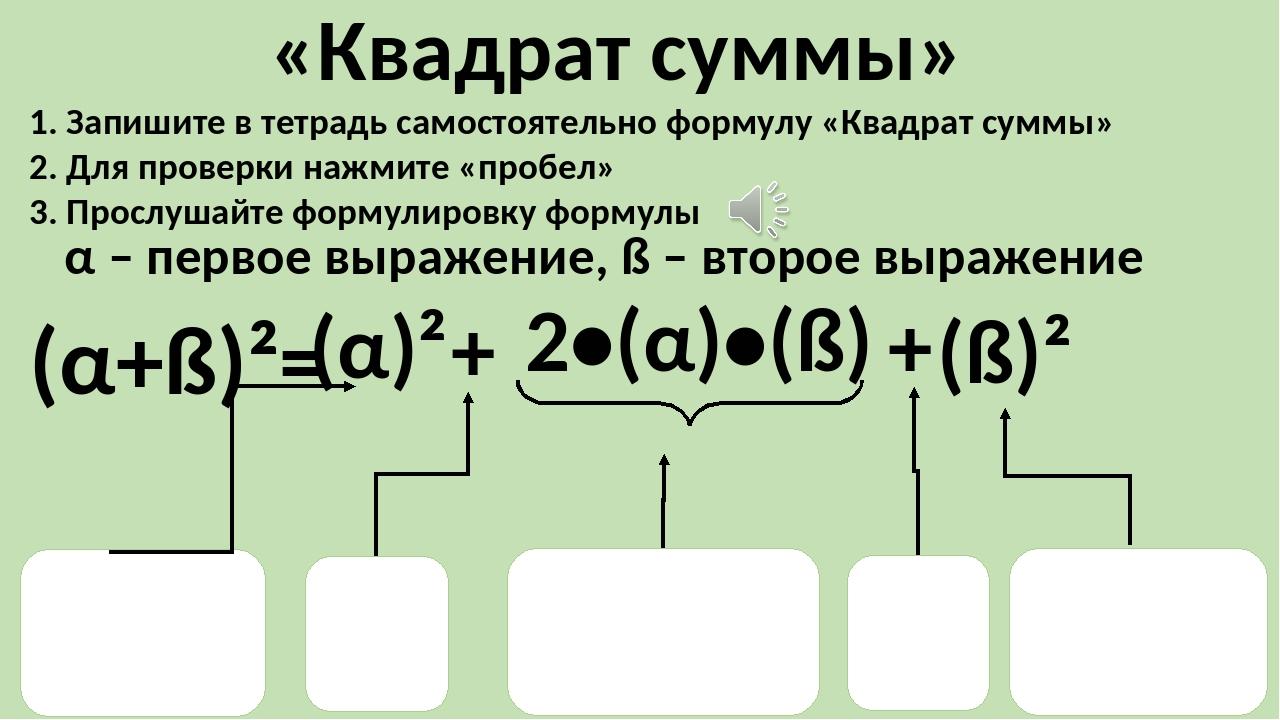 (α+ß)²= (α)² + 2•(α)•(ß) (ß)² + 3²=3•3=9 6²=6•6=36 (7х)²= 7²•х²=49х² (4а⁴)²=4...