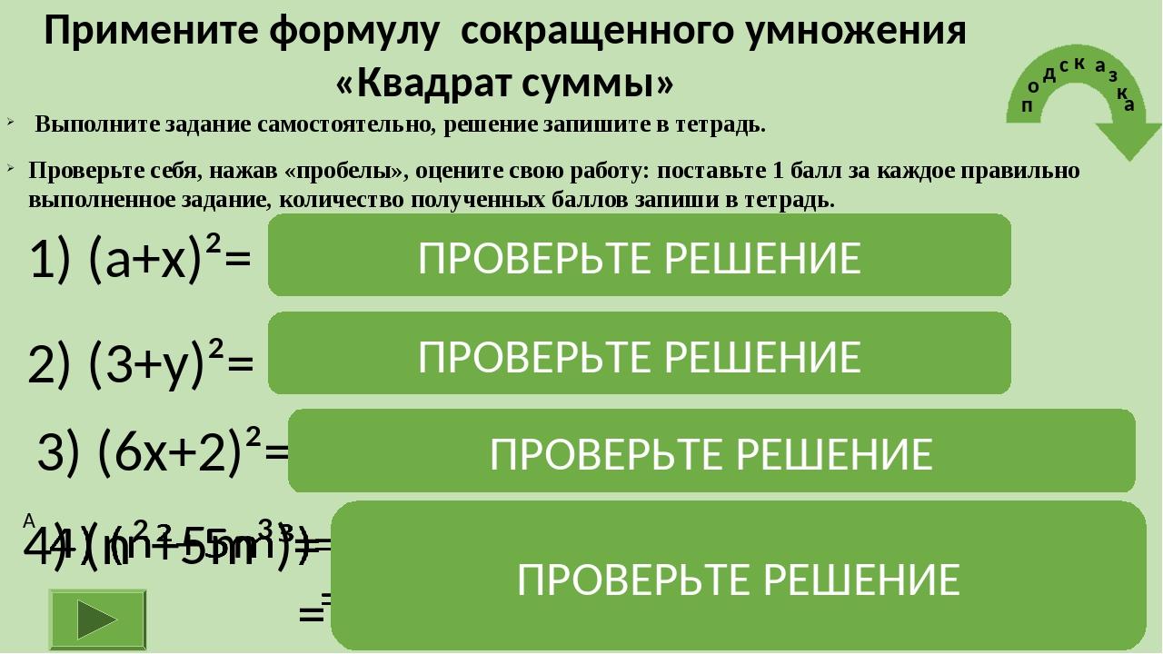 Примените формулу сокращенного умножения «Квадрат суммы» Выполните задание са...