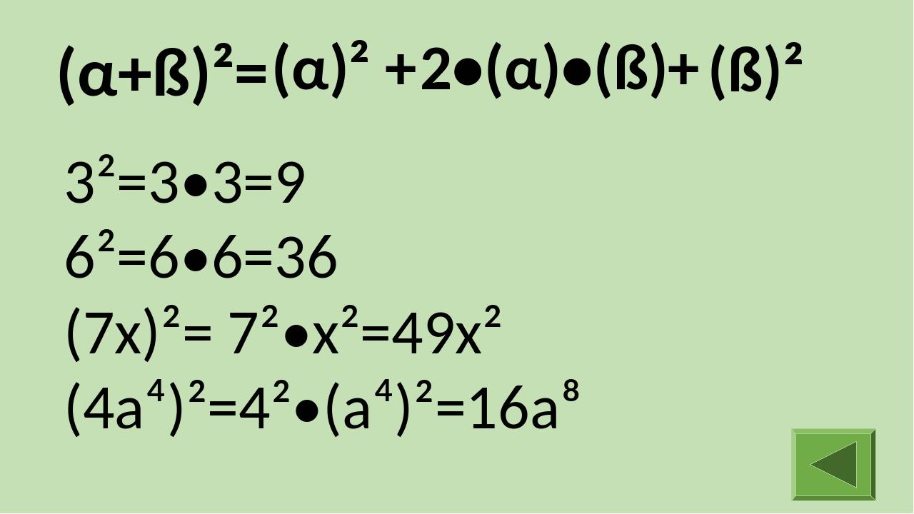 (3х+1)²= (5а+4b)²= (9+у²)²= =9х²+6х+1 =9х²+1 =3х²+6х+1 =25а²+40аb+16b² =25а²+...