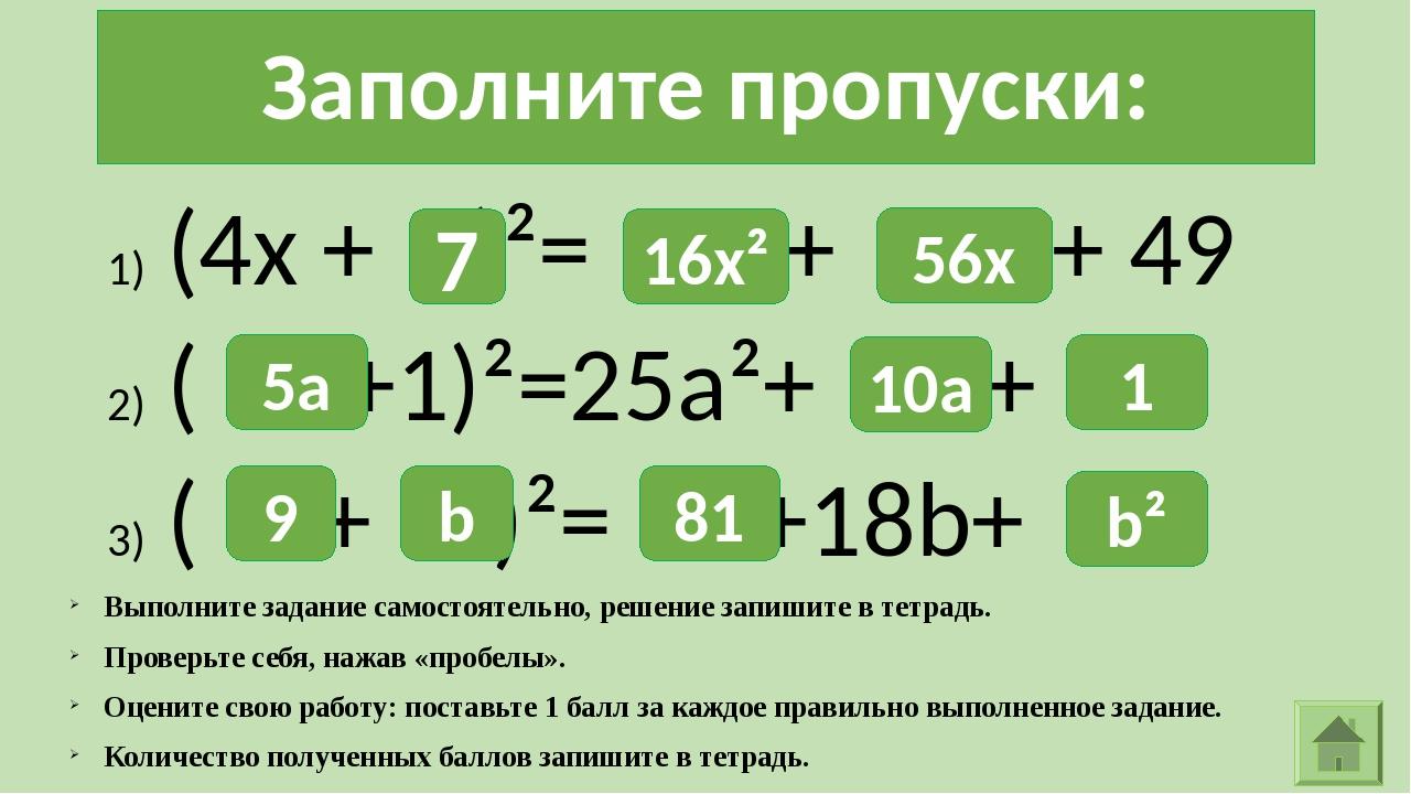 1. Примените формулу самостоятельно 2. Проверьте себя, нажав «пробел» ( - ) ²...