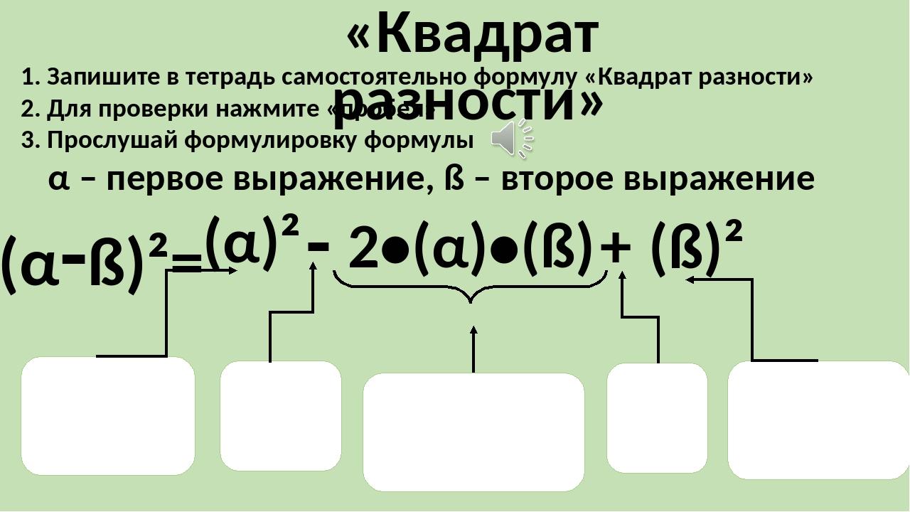Примените формулу сокращенного умножения «Квадрат разности» ПРОВЕРЬТЕ РЕШЕНИЕ...