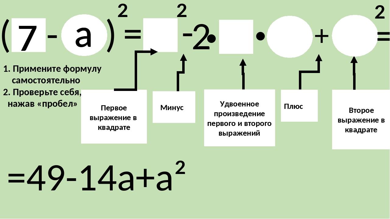 (3-a)²= (х-8y)²= (4х²-n⁴)²= = 9-6a+a² = 16х⁴-8х²n⁴+n⁸ = х²-16ху+64у² = 9-a² =...