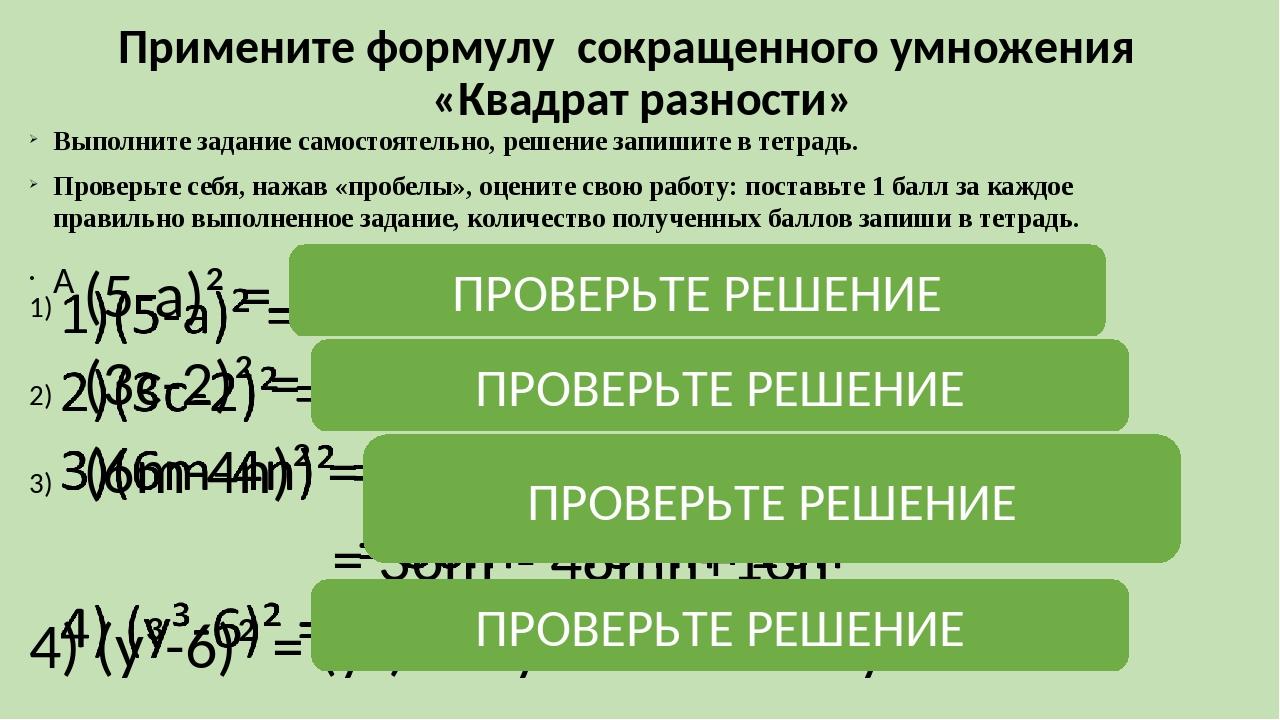 Заполните пропуски: 1) (8a- )²= - +1 2) ( - 4x)²=25y²- + 3) ( - )²= -24mn+ 1...