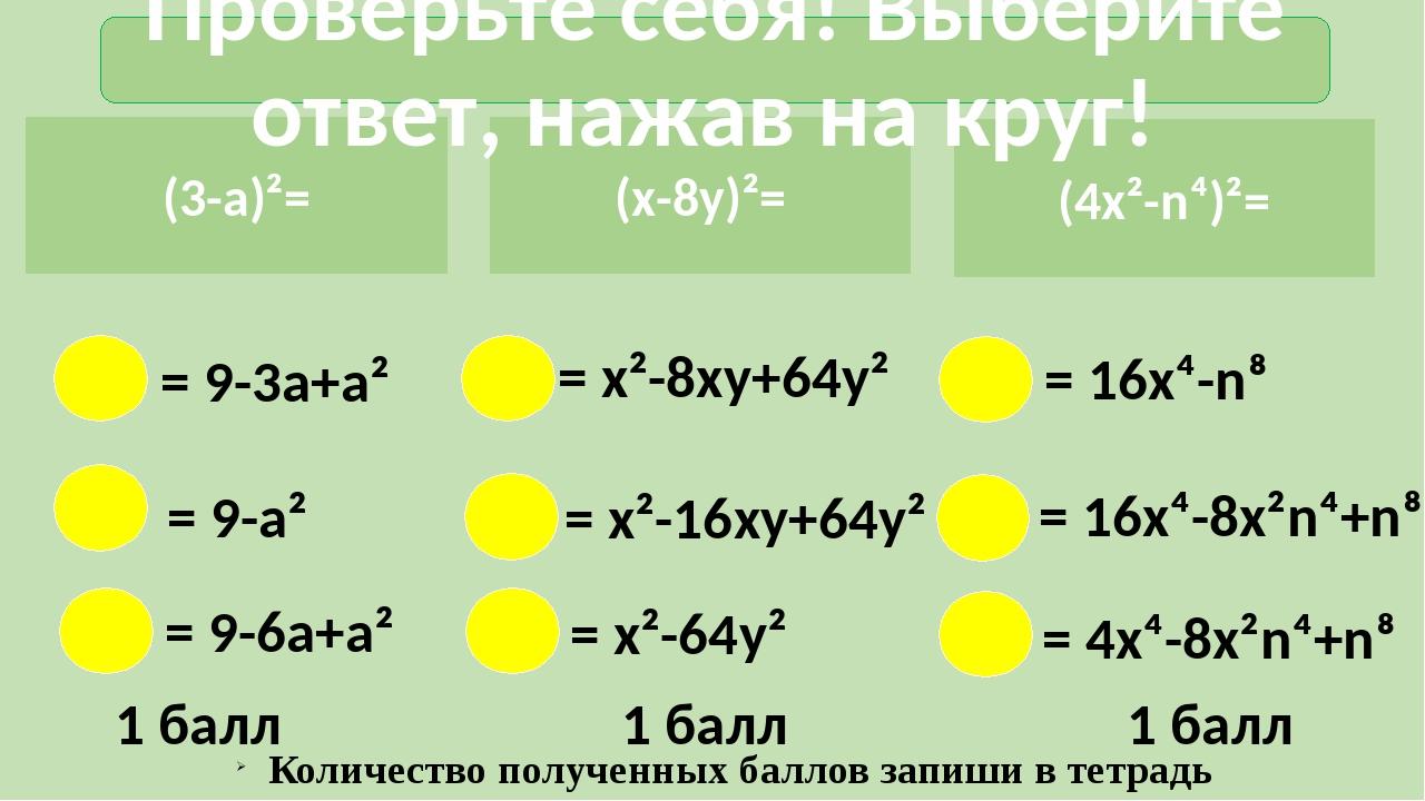 «Разность квадратов» (α-ß) (α+ß)= α – первое выражение, ß – второе выражение...