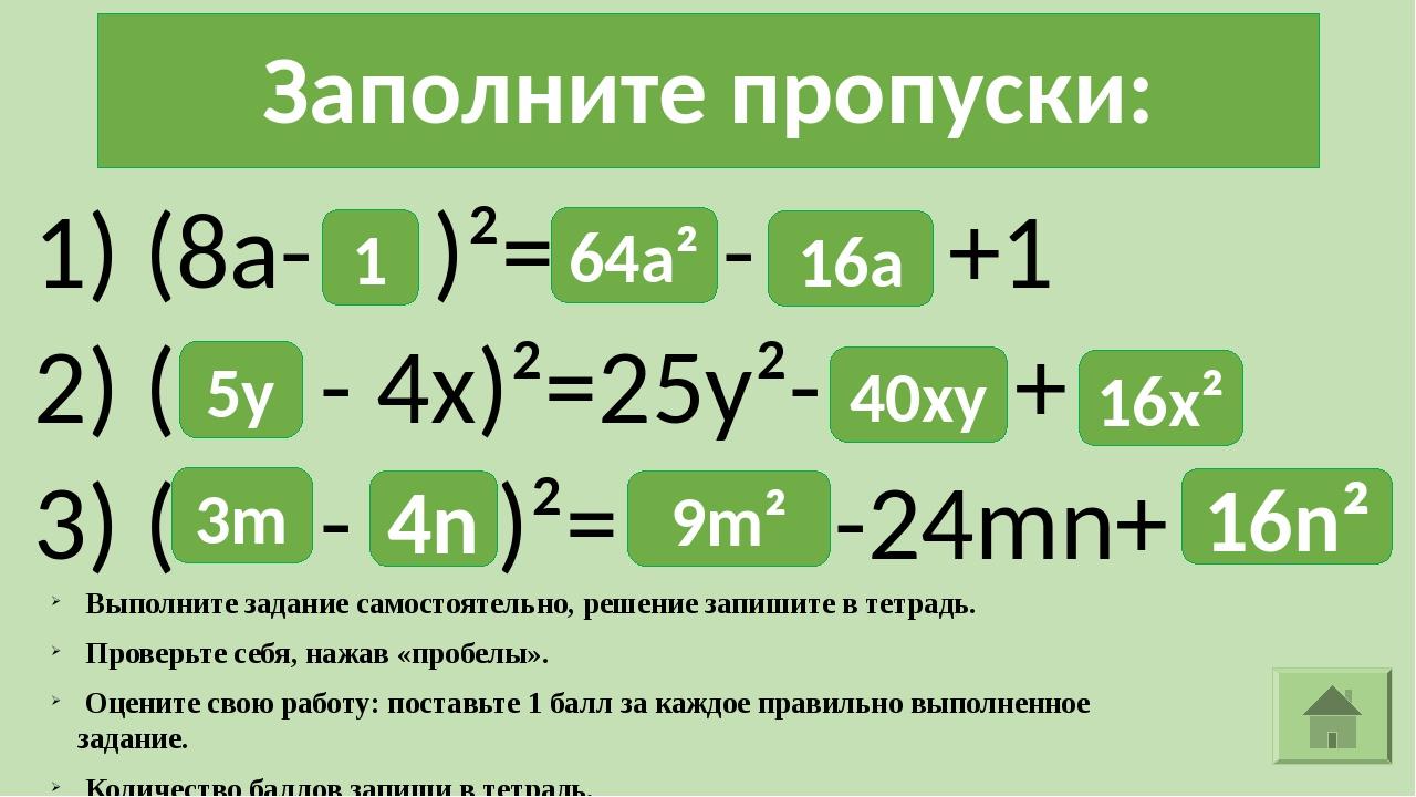 1. Примените формулу самостоятельно 2. Проверьте себя, нажав «пробел» ( ( - )...