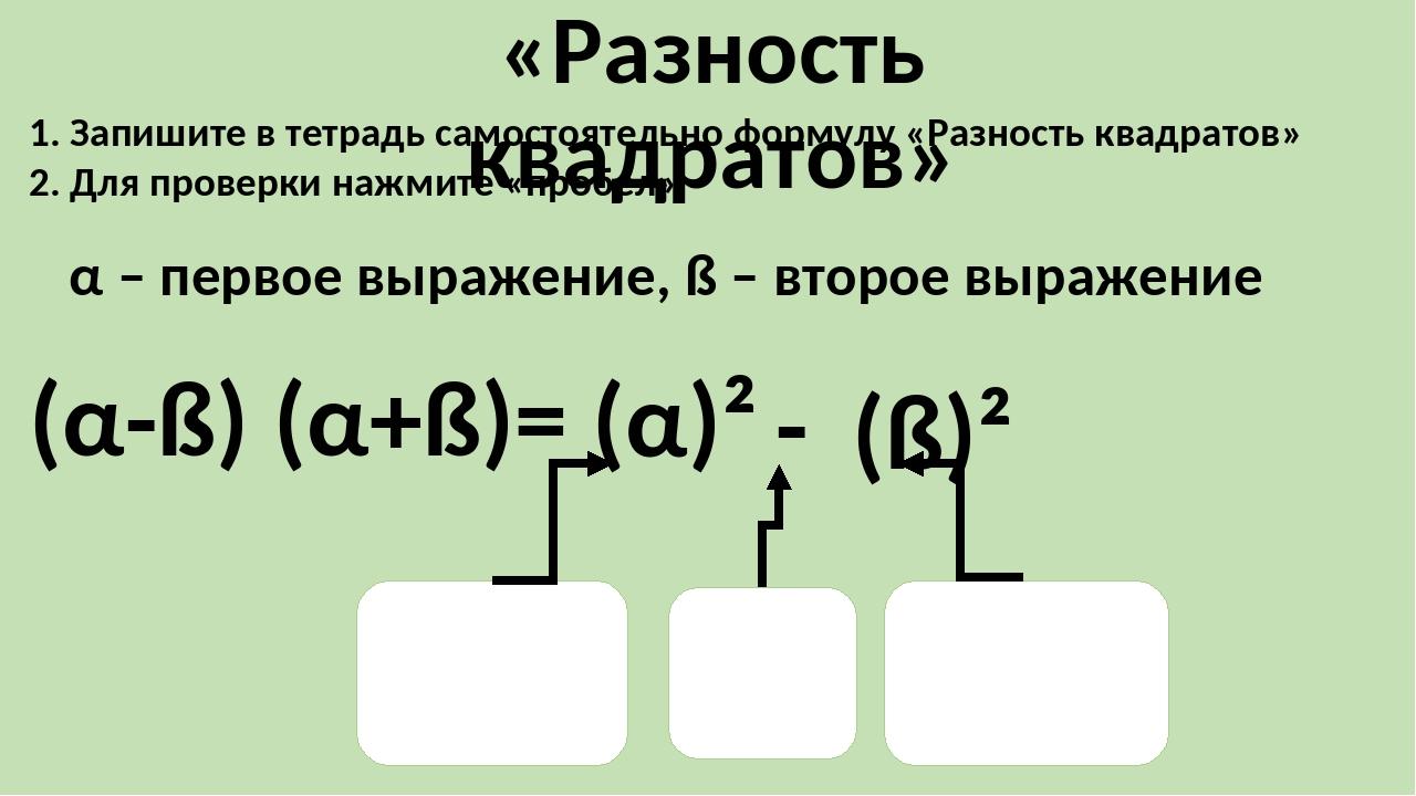 (4x-a)(4x+a)= = 16x²+a² = 4x²-a² = 16x²-a² (5x+3у)(3у-5х)= (3x²-4)(3x²+4)= =2...