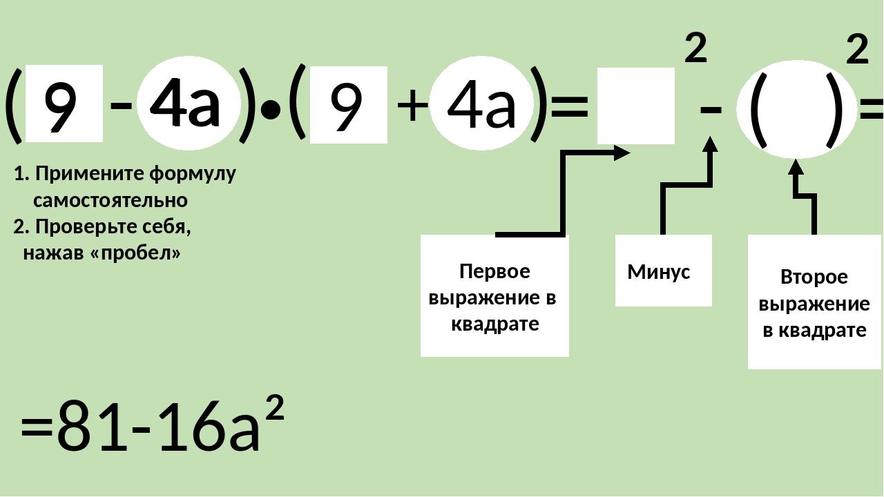 1) (а- )(а+ )= -25 2) ( -7)( +7)=m² - 3) (2b+ )( - )= -64c² Заполните пропуск...
