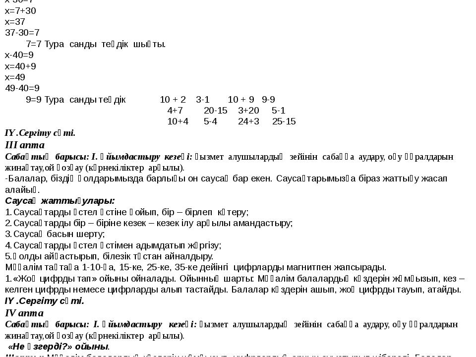 Математика Сабақтың тақырыбы: Теңдеулер (екі таңбалы сандар) Сабақтың мақсаты...